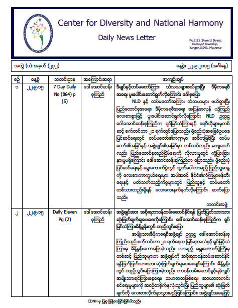 20150922_Daily Newsletter-Cover